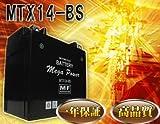 バイク バッテリー シャドウ400 型式 NC34/BC-NC34 一年保証 HTX14-BS 密閉式 14-BS