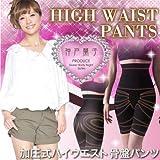 加圧式ハイウエスト骨盤パンツ Mサイズ 神戸蘭子 プロデュース!寝ながらS級モデルスタイル!
