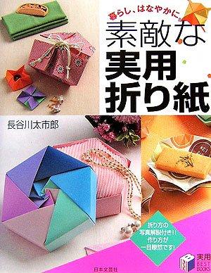 暮らし、はなやかに。素敵な実用折り紙