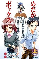 教師を主人公に展開する西尾維新・小説版「めだかボックス」上巻