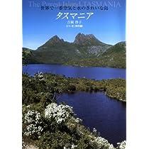 世界で一番空気と水のきれいな島タスマニア