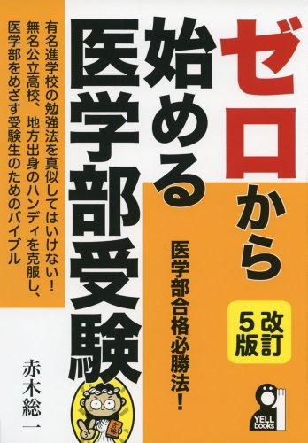 ゼロから始める医学部受験 改定5版 (YELL books)