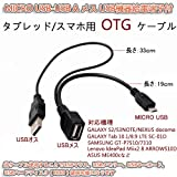 PCASTORE Galaxy/NOTE/���ޥ��� OTG�����֥� micro USB-USB A � USB�������ü����