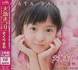 大漁まつり(DVD付)