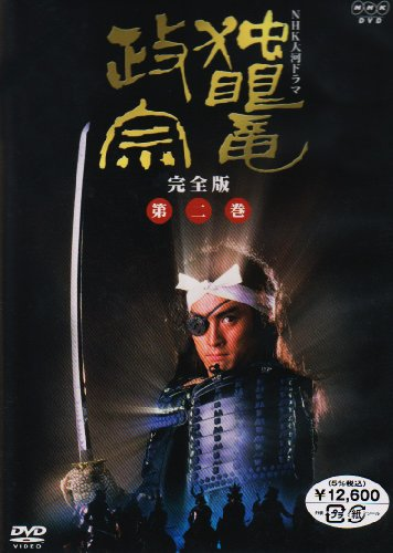NHK大河ドラマ 独眼竜政宗 完全版 第二巻 [DVD]