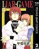 LIAR GAME 2 (ヤングジャンプコミックスDIGITAL)