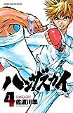 ハンザスカイ(4)(少年チャンピオン・コミックス)