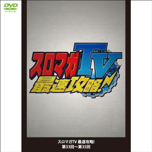 パチスロ 剣豪(DAXEL) 哲也 パチスロリッジレーサー2 (パチンコ四週間DVD) スロマガTV 最速攻略! 第33回~第35回 (4WeekDVD)