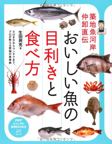 おいしい魚の目利きと食べ方―築地魚河岸仲卸直伝 (PHPビジュアル実用BOOKS)