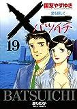 X一愛を探して(19) (ビッグコミックス)