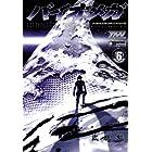 BIOMEGA 6 (ヤングジャンプコミックス)