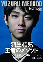 羽生結弦 王者のメソッド 2008-2016