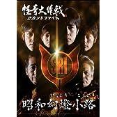 怪奇大作戦 セカンドファイル 昭和幻燈小路 [DVD]