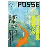 POSSE vol.19: ブラック企業の共犯者たち