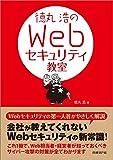 徳丸浩のWebセキュリティ教室