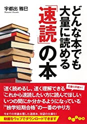 どんな本でも大量に読める「速読」の本 (だいわ文庫)