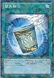 遊戯王カード SPFE-JP042 簡易融合(ノーマル)遊☆戯☆王ARC-V [フュージョン・エンフォーサーズ]