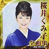 桜井くみ子 全曲集~海宿・別れの港~
