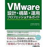 VMware設計・構築・運用 プロフェッショナルガイド