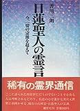 日蓮聖人の霊言―今、一切の宗派を超えて