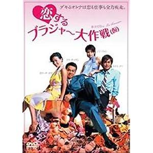 恋するブラジャー大作戦(仮)の画像