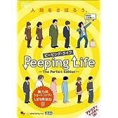 Peeping Life(ピーピング・ライフ) -The Perfect Edition- [DVD]