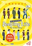 Peeping Life(ピーピング・ライフ) -The Perfect Edition- [DVD]