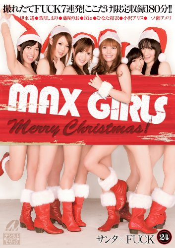 MAX GIRLS 24 サンタ×FUCK [DVD]