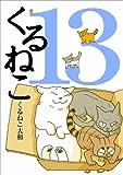 【Amazon.co.jp限定】 くるねこ 13 イラストカード付