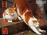 日本の猫カレンダー 2009 (2009)