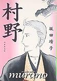 村野―坂田靖子傑作集 / 坂田 靖子 のシリーズ情報を見る