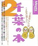 千葉の本 2 (えるまがMOOK ミーツ・リージョナル別冊 ちば篇)