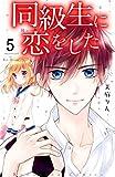 同級生に恋をした 分冊版(5) 二人っきりで××――!? (なかよしコミックス)