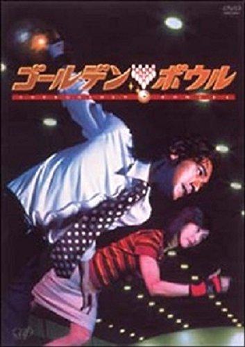 ゴールデンボウル Vol.1 [DVD]