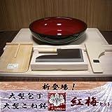 そば打ち道具 大型包丁・大型こね鉢セット 【紅梅】こうばい(そば打ちセット)(teto15)