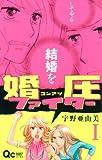婚圧ファイター 1 (クイーンズコミックス)