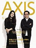 サムネイル:ネリ&フーのインタビューを収録している『AXIS181号』