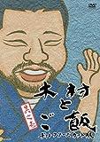 木村とご飯 Vol.1