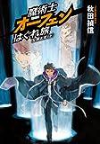 魔術士オーフェンはぐれ旅 女神未来(下)【通常版】