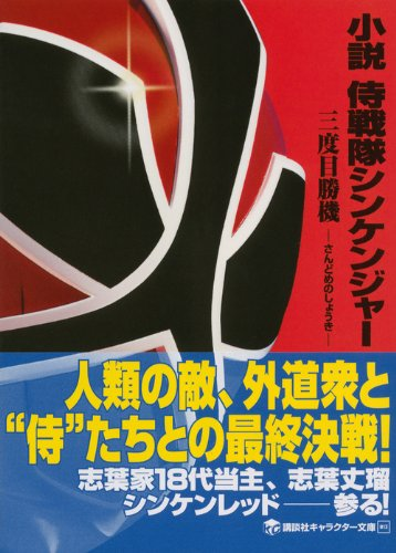 小説 侍戦隊シンケンジャー 三度目勝機 (講談社キャラクター文庫)