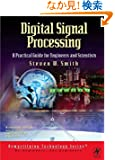 Digital Signal Processing: A Practical Guide for Engineers and Scientists (IDC Technology (Paperback))