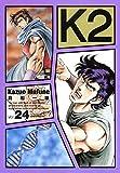 K2(24) (イブニングKC)