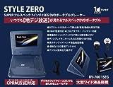 STYLE ZERO ワンセグ機能付7インチワイド液晶ポータブルDVDプレーヤー RV-700 1SEGネイビー