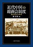 近代中国の総商会制度: 繋がる華人の世界