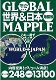GLOBAL MAPPLE 世界&日本地図帳