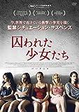 囚われた少女たち [DVD]