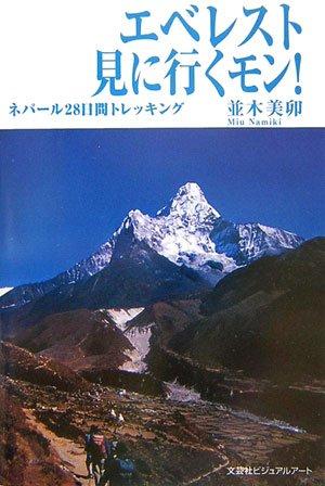 エベレスト見に行くモン!―ネパール28日間トレッキング