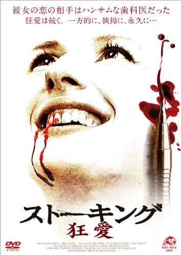 ストーキング 狂愛 [DVD]