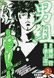 男組 第3巻 (My First WIDE)