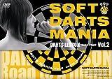 SOFT DARTS MANIA VOL.2 �_�[�c���b�X�� [DVD]